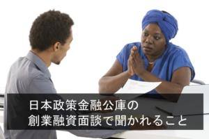 日本政策金融公庫の面談
