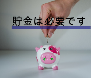 自己資金の貯金