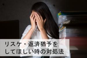 日本政策金融公庫 返済猶予