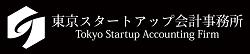 東京スタートアップ会計事務所 港区品川駅から徒歩1分の税理士事務所