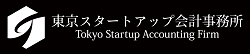 東京スタートアップ会計事務所|港区品川駅から徒歩1分の税理士事務所